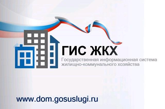 https://dom.gosuslugi.ru/#!/main