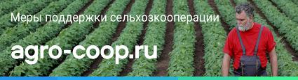Меры поддержки сельзхозкооперации