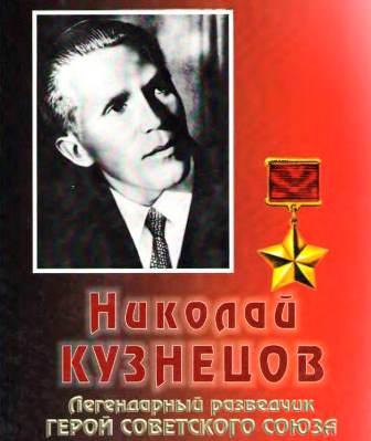 К 105-летию Героя Советского Союза разведчика Н.И. Кузнецова