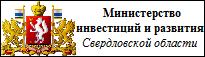 Министерство инвестиций и развития Свердловской области