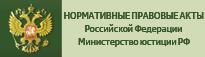 Нормативные правовые акты Российской Федерации